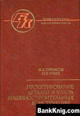 Книга Проектирование деталей и узлов машиностроительных конструкций djvu 9,81Мб