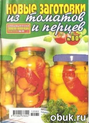 Книга Золотая коллекция рецептов №80,2012 -  Новые заготовки из томатов и перцев