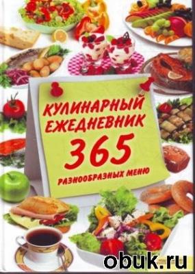 Книга Кулинарный ежедневник. 365 разнообразных меню