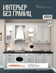 Журнал Интерьер без границ №11 2012