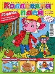Журнал Детская коллекция идей №13 2009