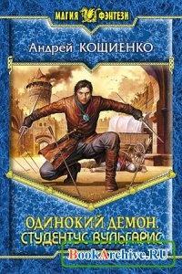 Книга Одинокий Демон - 2. Студентус вульгарис.
