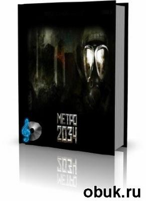 Метро 2 34 - Глуховский Дмитрий