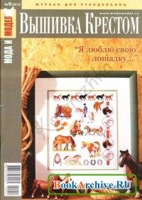 Книга Мода и модель. Вышивка крестом. №9 2012.