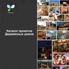 Книга Каталог проектов деревянных домов - Ecohome