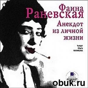 Книга Фаина Раневская - Анекдот из личной жизни (Аудиокнига)