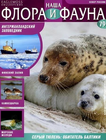 Журнал: Наша флора и фауна №79 (2014)