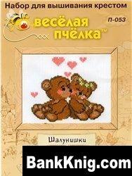 Журнал Буклет вышивки крестом П-053 Шалунишки