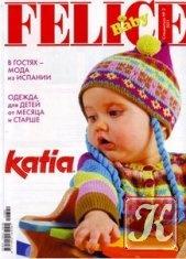 Книга Felice Baby. Спецвыпуск №2 2011