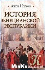 Книга История Венецианской республики