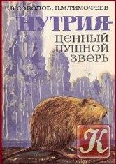 Книга Нутрия - ценный пушной зверь