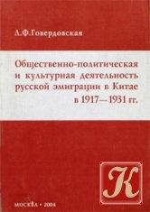 Книга Общественно-политическая и культурная деятельность русской эмиграции в Китае в 1917-1931 гг.