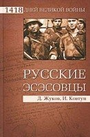 Книга Русские эсэсовцы