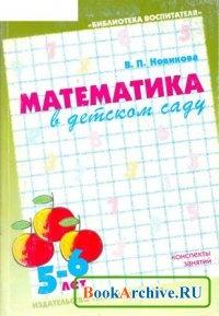 Книга Математика в детском саду 5-6 лет.