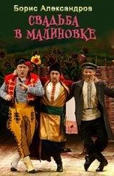 Аудиокнига Свадьба в Малиновке (аудиоспектакль)