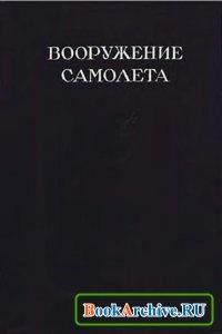 Книга Вооружение самолёта.