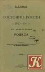 Книга Состояние России в 1650-1655 гг по донесениям Родеса