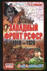 Книга Западный фронт РСФСР 1918-1920.