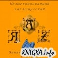 Книга Детский иллюстрированный англо-русский энциклопедический словарь