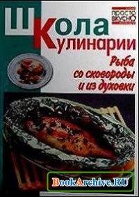 Книга Рыба со сковороды и из духовки.
