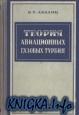 Книга Теория авиационных газовых турбин