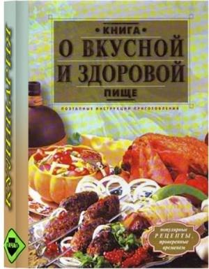 Книга Книга о вкусной и здоровой пище.