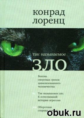 Книга Так называемое зло: Восемь смертных грехов цивилизованного человечества...