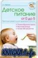 Аудиокнига Детское питание от 0 до 5