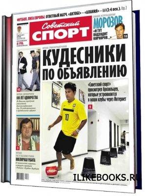 Журнал Советский спорт №134 2011
