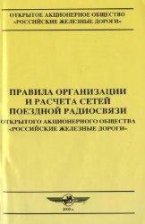 Книга Правила организации и расчета сетей поездной радиосвязи