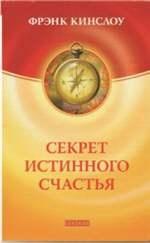 Книга Секрет истинного счастья