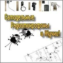 Книга Самодельные Радиомикрофоны и Жучки!