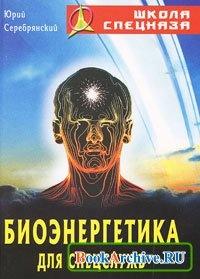 Книга Биоэнергетика для спецслужб.