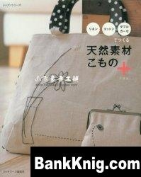 Журнал Japanese book - Cotton