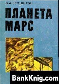 Книга Планета Марс