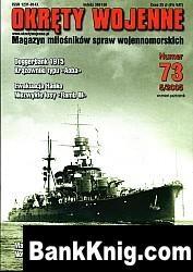 Журнал Okrety Wojenne Nr 073