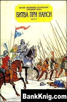 Журнал Битва при НАНСИ 1477 г. (серия - Великие сражения средние века)