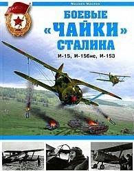 """Книга Боевые """"чайки"""" Сталина. И-15, И-15бис , И-153"""