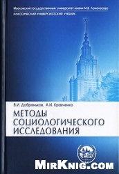 Книга Методы социологического исследования