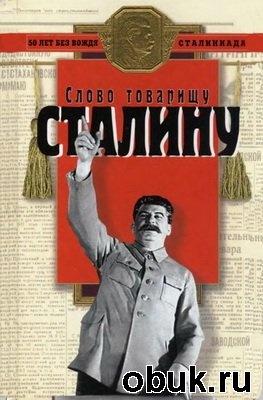 Книга Слово товарищу Сталину