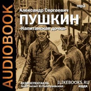 Книга Пушкин Александр Сергеевич - Капитанская дочка (аудиокнига)