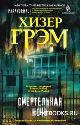 Книга Грэм Хизер - Смертельная ночь