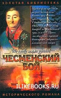 Книга Шигин Владимир - Чесменский бой