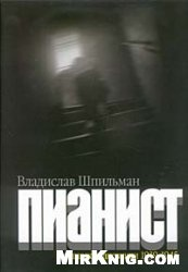 Книга Пианист. Варшавские дневники 1939-1945