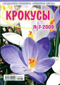 """Журнал Крокусы. Спецвыпуск """"Любимые цветы"""" №7 2009"""