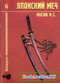 Книга Японский меч