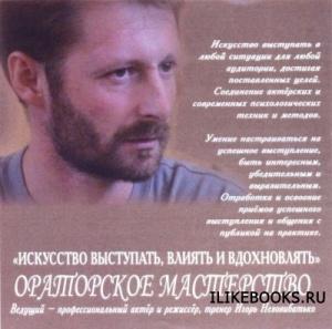 Книга Незовибатько Игорь - Искусство выступать, влиять и вдохновлять (аудиокнига)