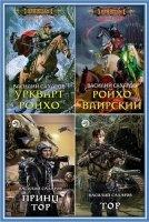 Книга Сахаров Василий - Сборник произведений (34 книги)