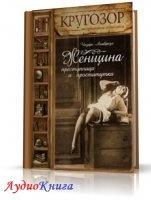 Книга Ломброзо Чезаре - Женщина преступница и проститутка (АудиоКнига)