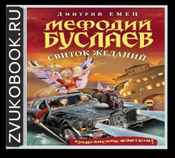 Аудиокнига Дмитрий Емец «Мефодий Буслаев 2. Свиток Желаний»